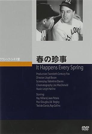 春の珍事 [DVD]
