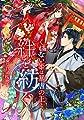 【電子オリジナル】くれない姫は暴虐の王と絆を紡ぐ (集英社コバルト文庫)