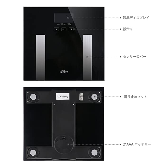 Kealive スマートスキャン 体重 体組成計 電子スケール