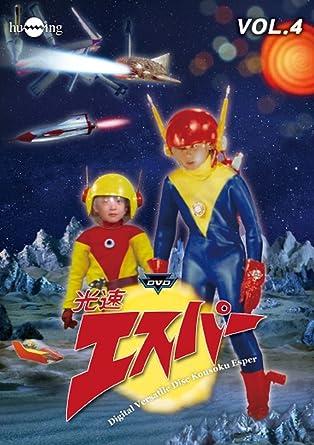 光速エスパーVol.4 [DVD]
