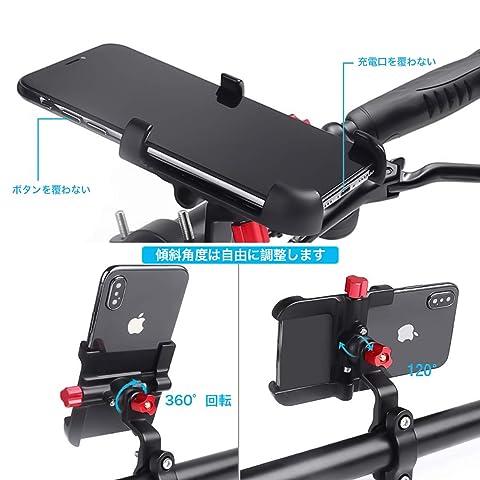 Aolfay 自転車ホルダー アルミ合金 固定用 マウント スタンド 自転車用 スマートフォン 振れ止め 固定用 脱落防止 アルミ合金 360度回転 角度調節 脱着簡単 多機種対応 日本語取扱説明書付き