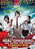 Real Onigokko Live Action The Movie DVD Japan Japanese Movie / English Subtitles