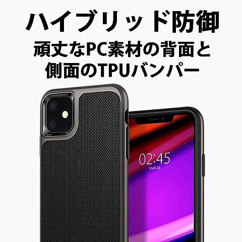 【Spigen】 iPhone 11 ケース 6.1インチ 対応 バンパー 二重構造 米軍MIL規格取得 耐衝撃 カメラ保護 Qi充電 ワイヤレス充電 ネオ・ハイブリッド 076CS27193 (ガンメタル)