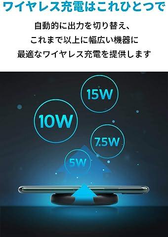 Anker PowerWave II Pad 出力15W 10W 7.5W