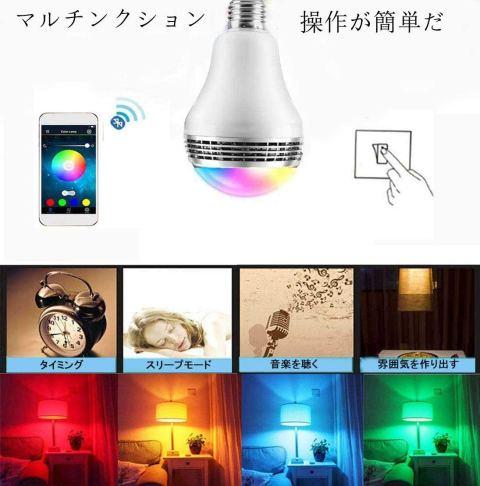 Qili LED音楽電球 スマホアプリでの操作