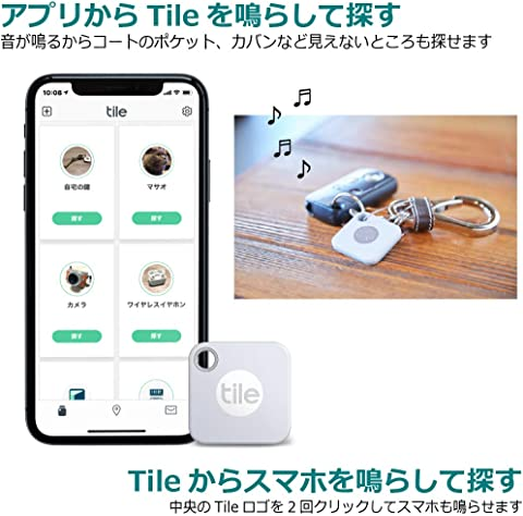 Tile Mate スマホアプリの画面 使用例
