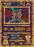 Pokemon - Ancient Mew Promos