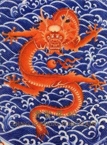 Qing Imperial Porcelain of the Kangxi, Yongzheng and Qianlong Reigns (English and Mandarin Chinese Edition)