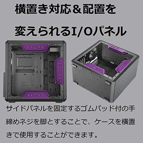 Cooler Master MasterBox Q500L 横置き対応 I/Oパネルの配置を変更可能