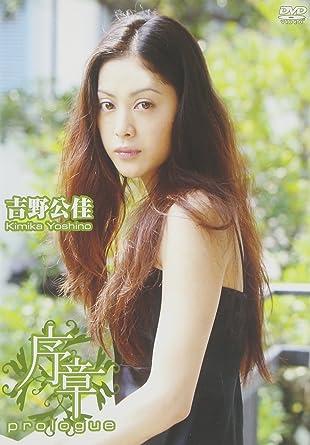 吉野公佳 序章 [DVD]: Amazon.ca: DVD