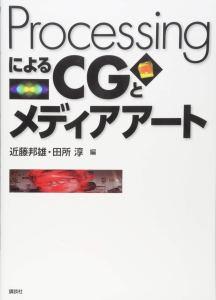 ProcessingによるCGとメディアアート (KS情報科学専門書)