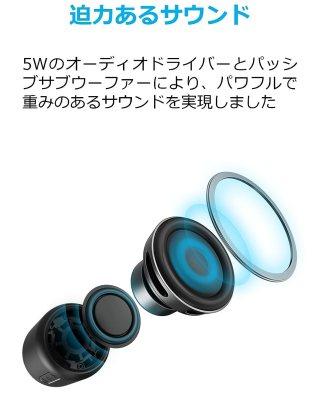 Anker SoundCore mini 5Wドライバー パッシブサブウーファー