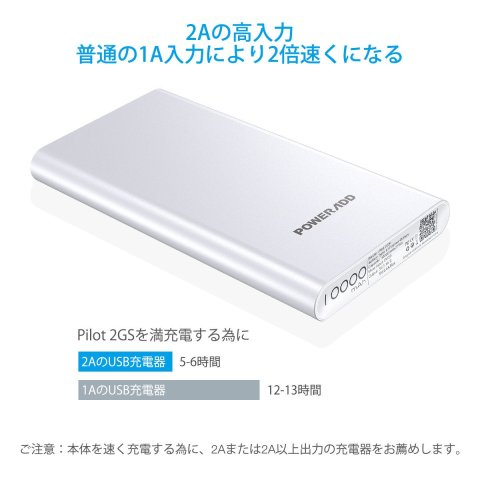 Poweradd Pilot 2GS 10000mAh 充電速度