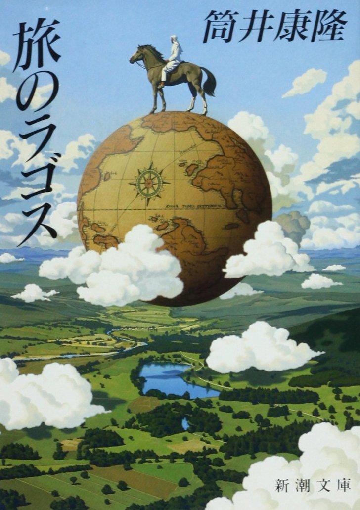 「旅のラゴス」の画像検索結果