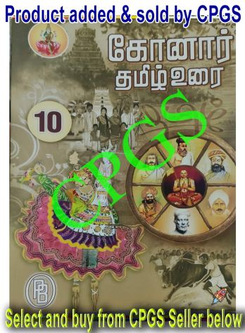 Konar 10th standard tamil guide 2020 edition [ for Original Konar,buy from one and only CPGS] PDF Download