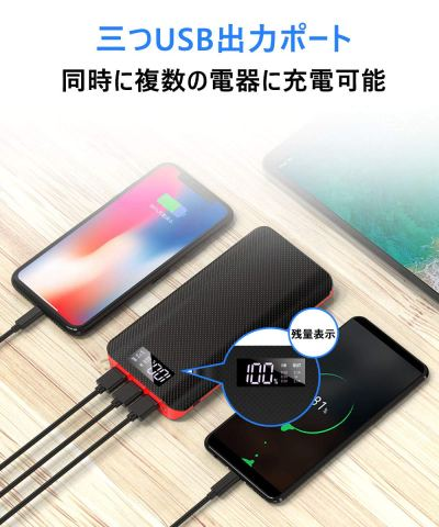 Briskyjp モバイルバッテリー 24000mAh LEDライト付 使用例