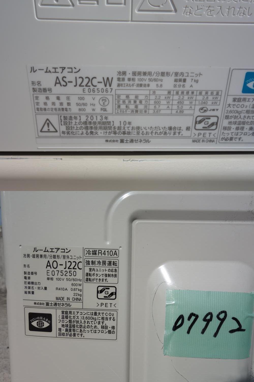 Điều hòa bãi Fujitsu AS-J22W 9000BTU sử dụng ga 410 làm lạnh nhanh 3