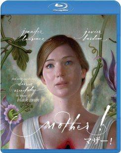 マザー! [Blu-ray]