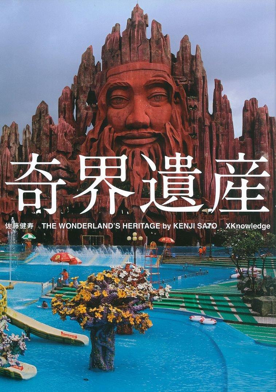 奇界遺産 | 佐藤 健寿 |本 | 通販 | Amazon