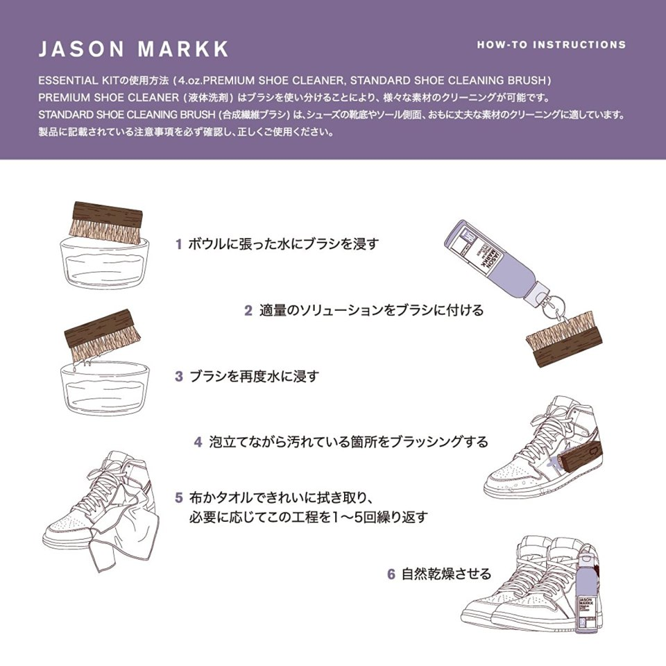 JASON MARKK 汚れ落とし