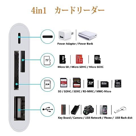 SDカードリーダー iPhone iPad専用 USBポート付き Lightning 4in1 SDカードカメラリーダー 超高転送写真 動画 直接転送 SD/SDHC/SDXC/micro SD/micro SDXC マイクロ SD カード リーダー IOS 9.1 以降(ホワイト) (Lightning SDカードリーダー)
