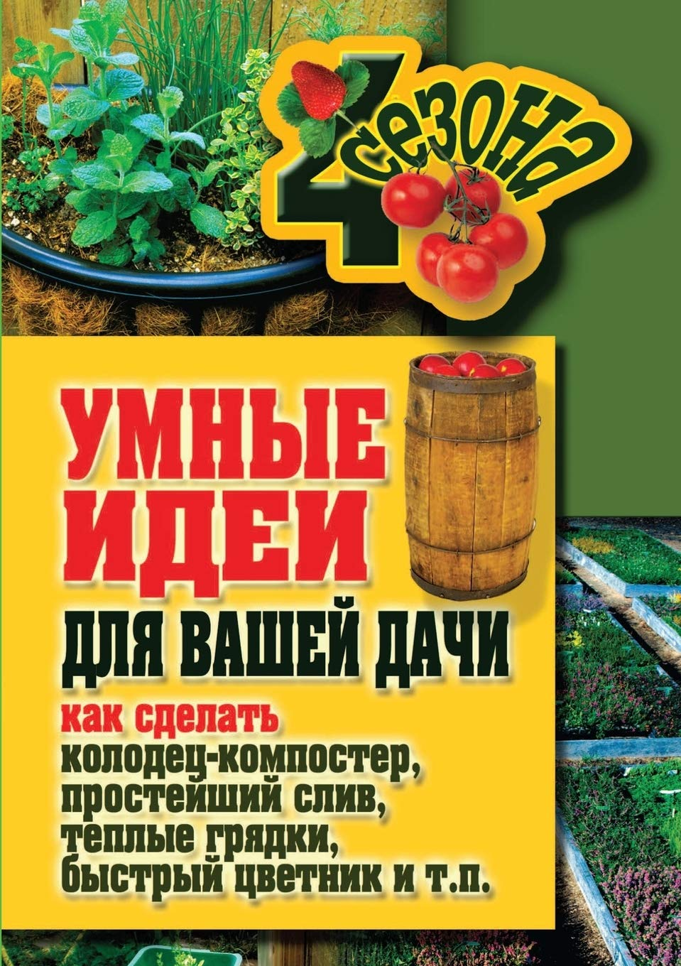 Smart Ideas For Your Garden How To Make A Well Punch A Simple Sink Warm Beds A Quick Flower Garden And So On N Russian Edition Zhmakin M S Plotnikova T F 9785519541947