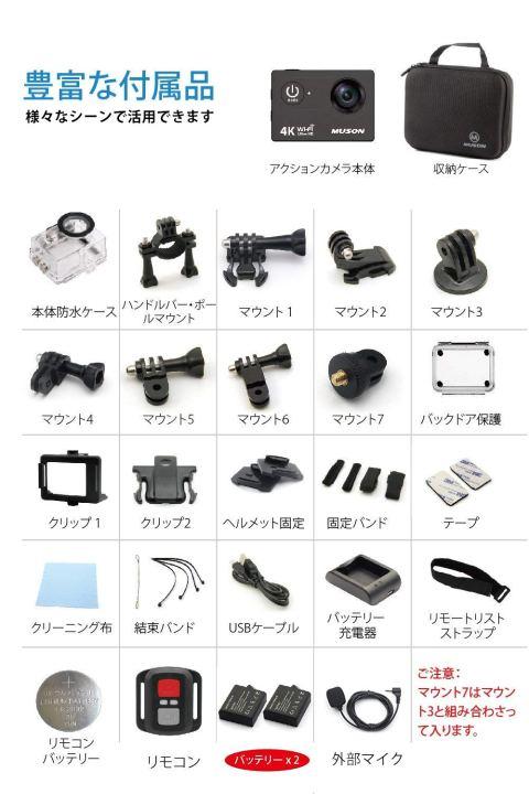 MUSON MC2 Pro1 付属品