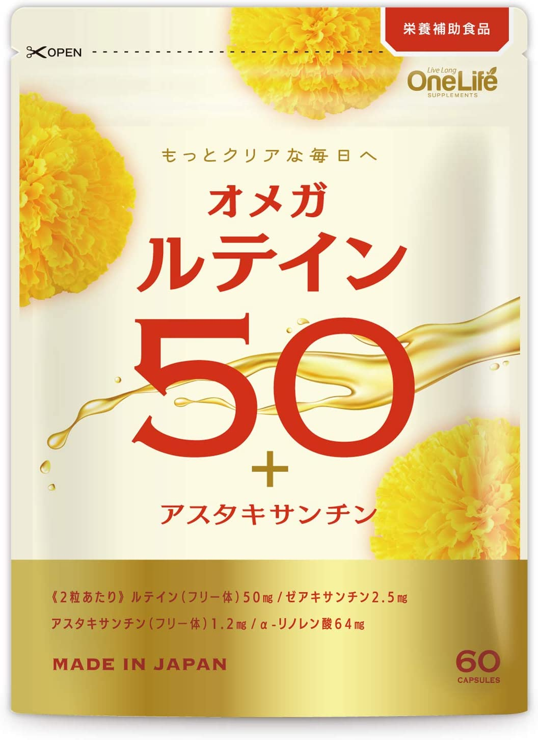 神サプリ(オメガルテイン50)