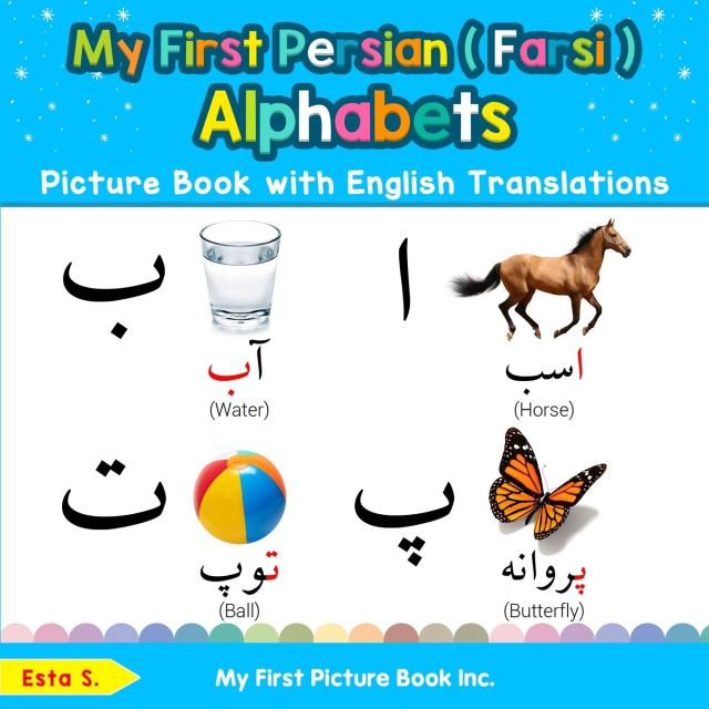 My First Persian ( Farsi ) Alphabets Picture Book with English