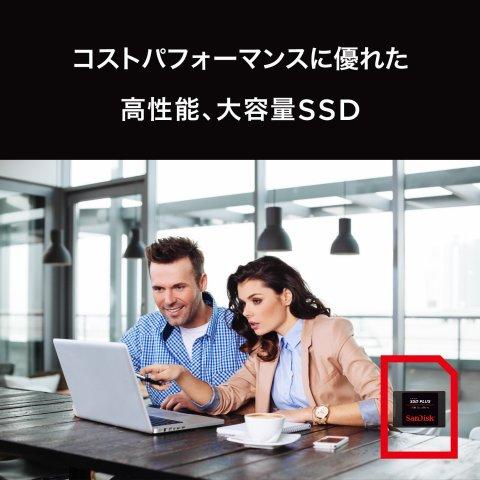 SanDisk SSD PLUS コストパフォーマンスに優れた製品