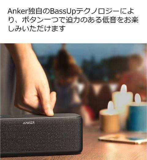 Anker SoundCore Boost BassUpテクノロジー