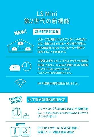 LiveSmart(リブスマート) LS Mini 第2世代 スマートホームコントローラー