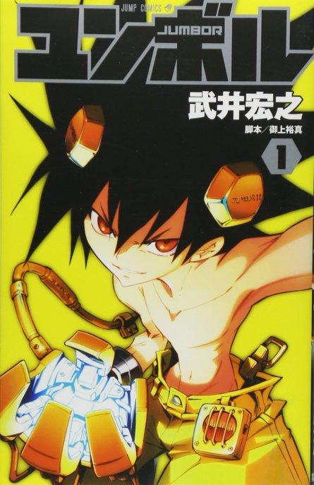 ユンボル -JUMBOR- 1 (ジャンプコミックス)   武井 宏之  本   通販   Amazon