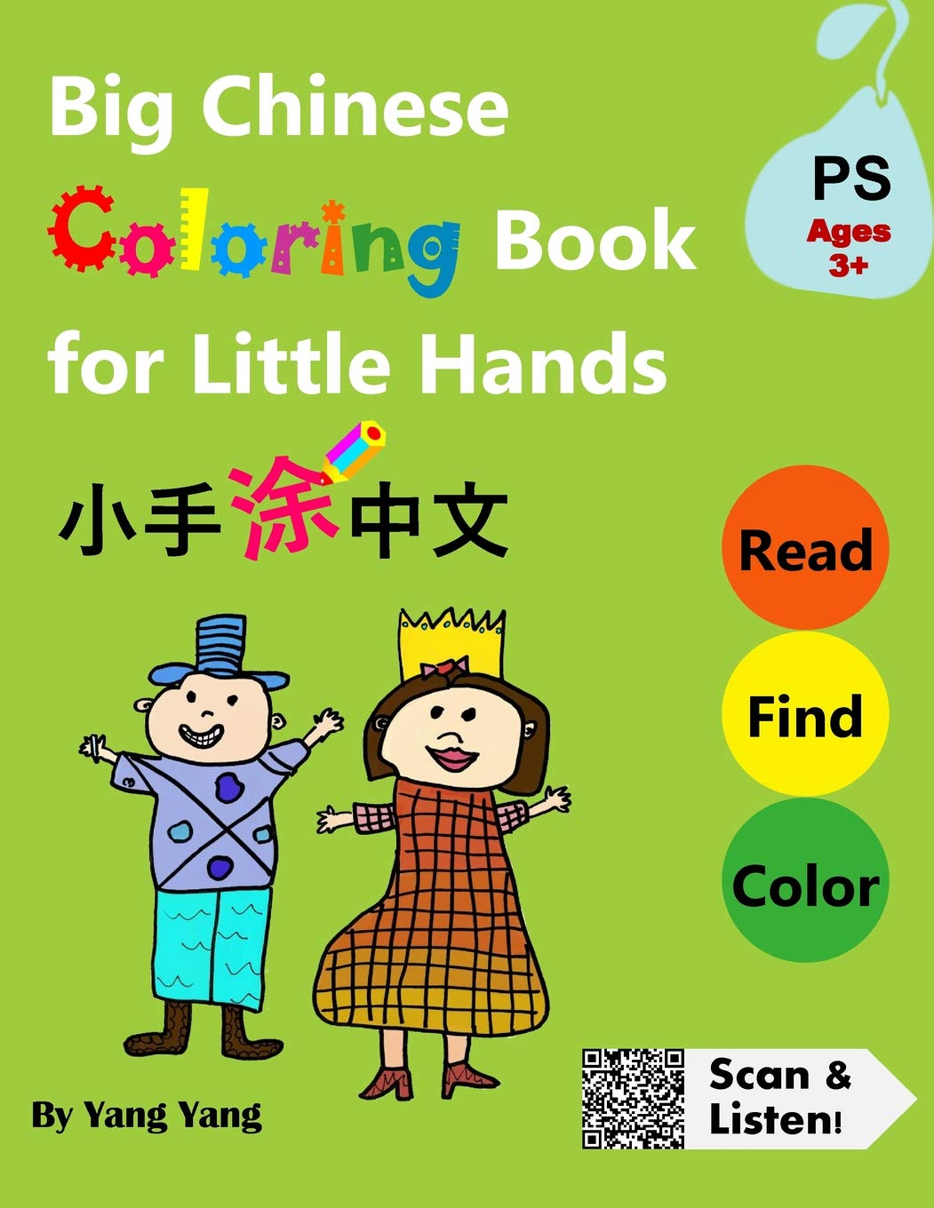 Big Chinese Coloring Book For Little Hands 108 Pages Of Fun Activities For Kids 3 Yang Yang Chen Qin Wang Claire Chen Yi 9781986907538 Amazon Com Books