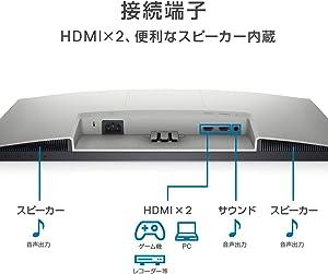 Dell S2421H 背面 入力端子