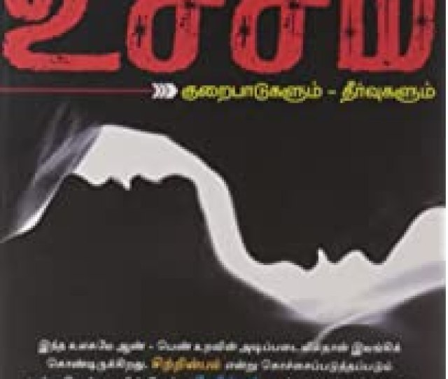 Download Kamasutra Tamil Book Pdf Free