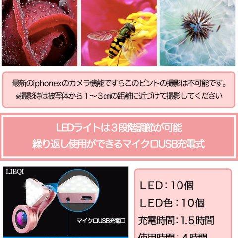 LIEQI JAPAN LQ-035 スマホ用レンズ 自撮りライト