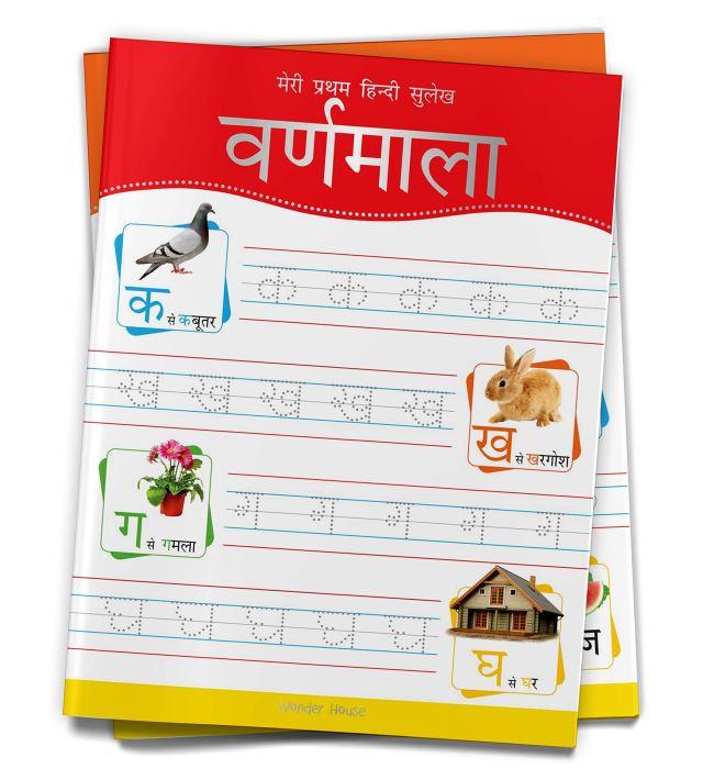 Meri Pratham Hindi Sulekh Varnmala : Hindi Writing Practice Book