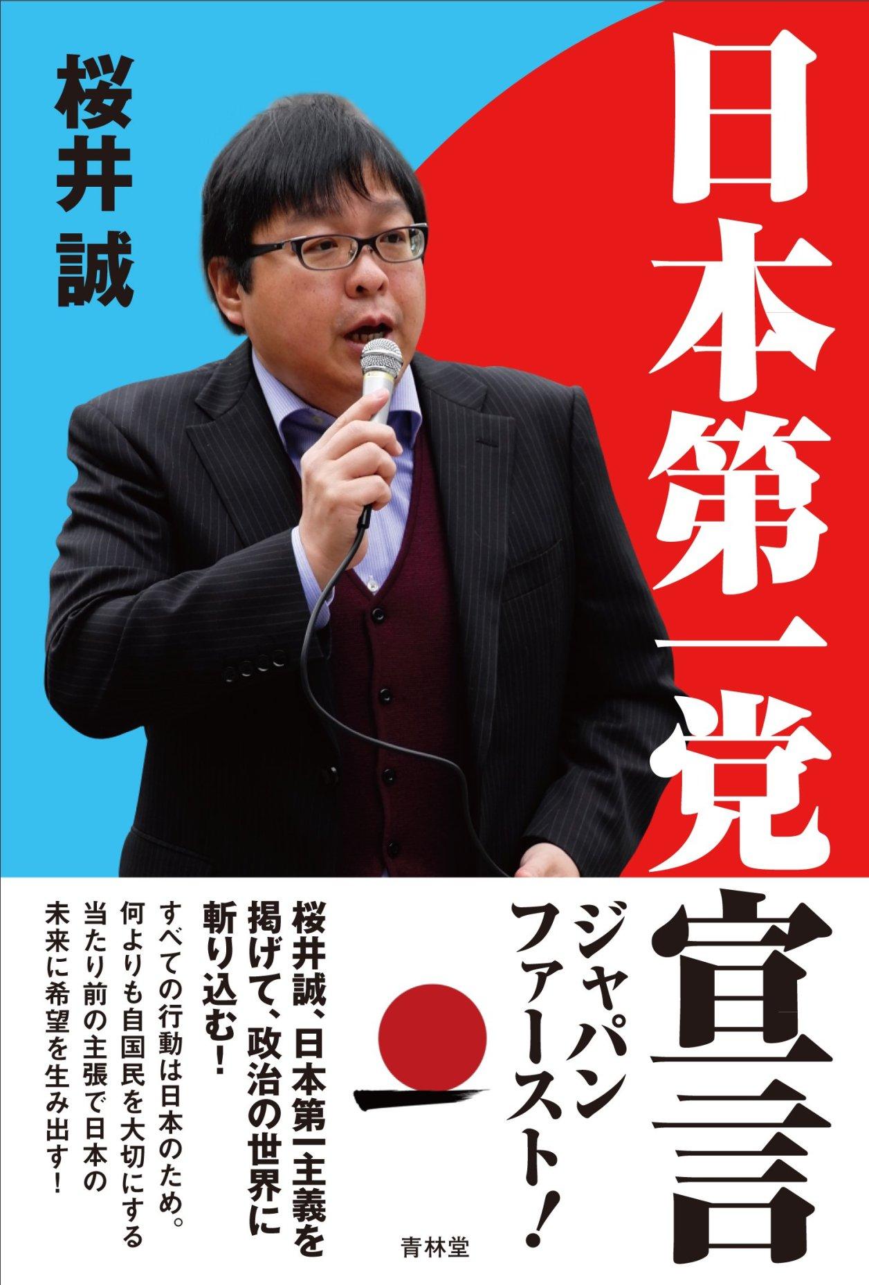 日本第一党宣言 | 桜井誠 |本 | 通販 | Amazon