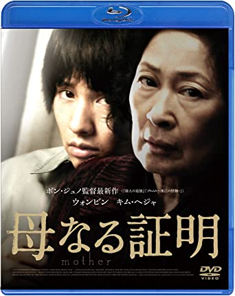 母なる証明 [Blu-ray]