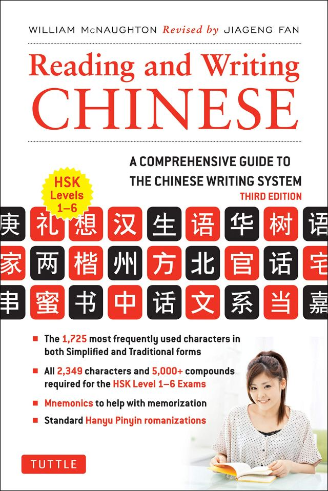 Amazon.com: Reading and Writing Chinese: Third Edition, HSK All
