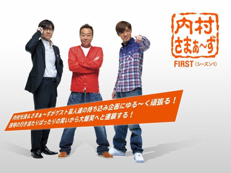 内村さまぁ~ず 動画 2020年12月14日 201214