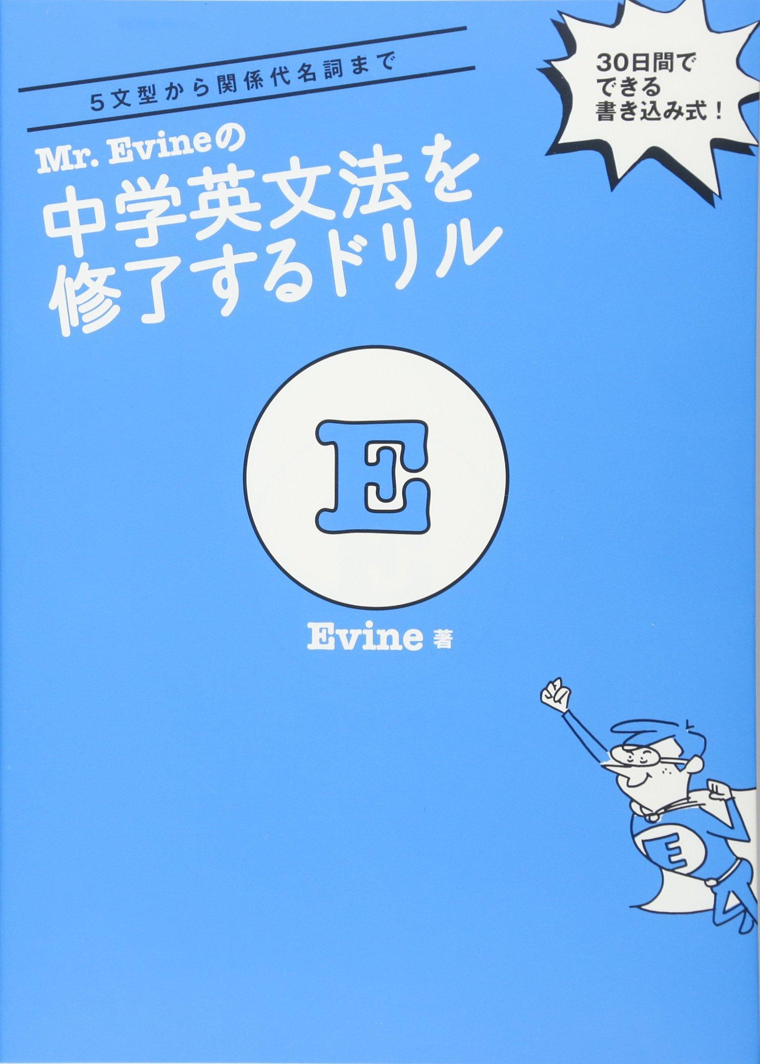 「話せる」ための音声(MP3)DLプレゼント付】 Mr. Evine の中学英文法を修了するドリル (Mr. Evine シリーズ)