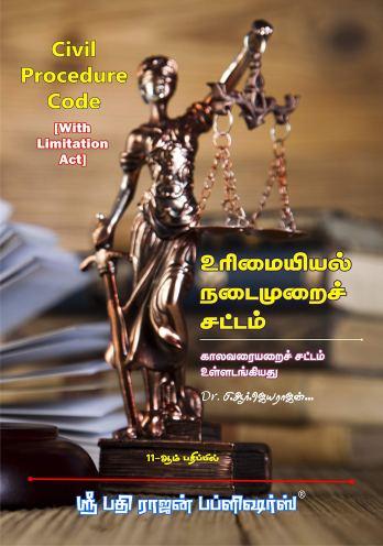 Civil Procedure Code (With Limitation Act) in TAMIL / உரிமையியல் நடைமுறைச் சட்டம் (காலவரையறை சட்டம் உள்ளடங்கியது) / 11-ஆம் பதிப்பில் PDF Download