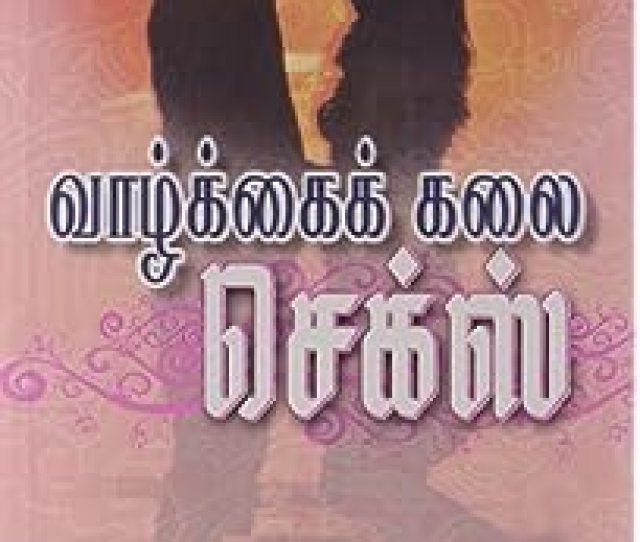 Free Tamil Books Pdf