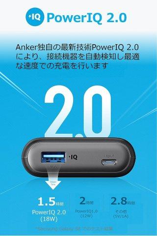 Anker PowerCore II 10000 PowerIQ 2.0搭載