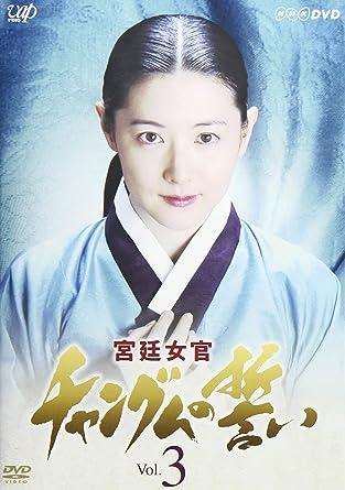 Amazon | 宮廷女官 チャングムの誓い VOL.3 [DVD] -TVドラマ
