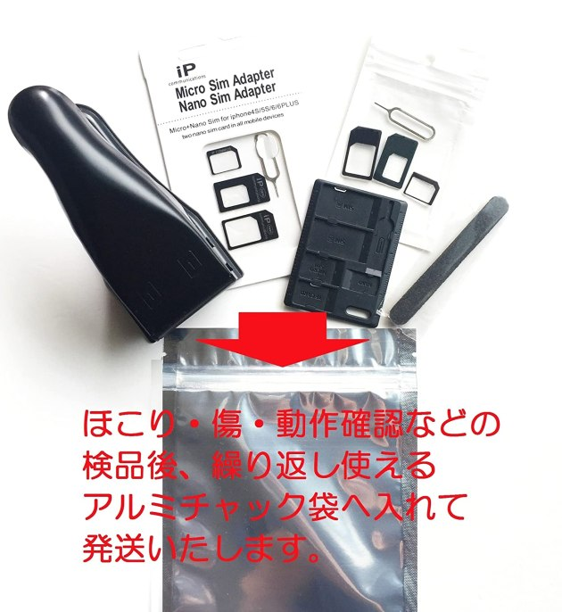 i-Plus Company Tech【Amazon限定】SIMパンチ (micro/nano 対応SIMカッター) + SIM変換アダプター4点セット 付き SIMC/MOOSY