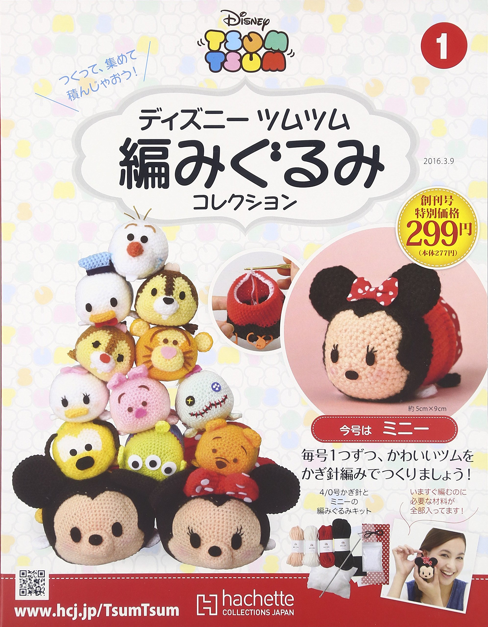 Tiny Rabbit Hole Amigurumi Japanese Pattern Disney Amazon Hachette Workshop Singapore Tsum Tsum Mickey Mouse Minnie Piglet Daisy Duck Pluto Winnie the Pooh Donald Olaf