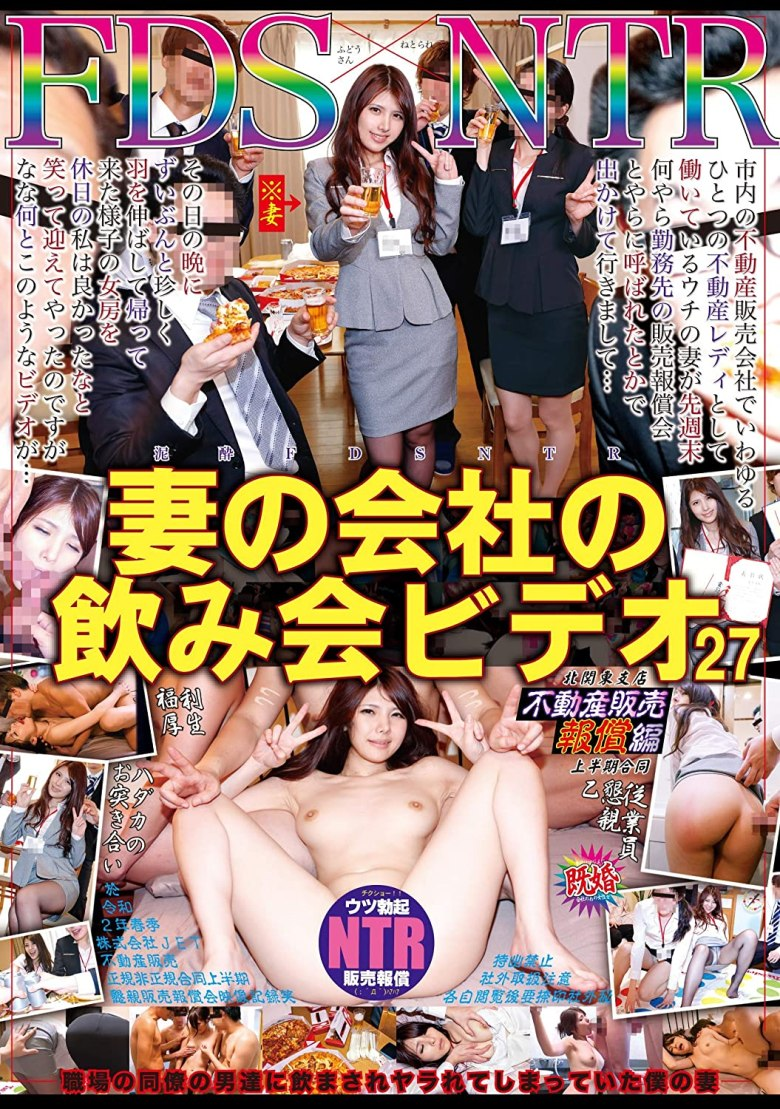 妻の会社の飲み会ビデオ27 JET映像 [DVD] [アダルト] 形式: DVD